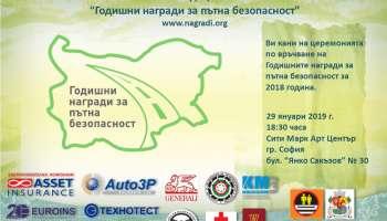 Осми годишни награди за пътна безопасност